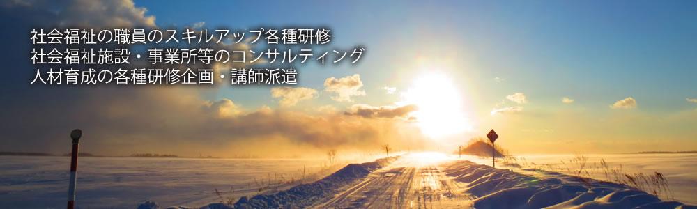 北海道総合福祉研究センター