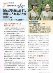 隔月刊誌「訪問介護サービス」1