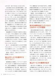 隔月刊誌「訪問介護サービス」2