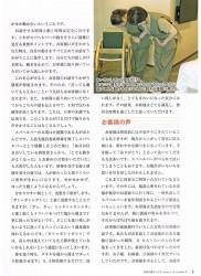 隔月刊誌「訪問介護サービス」3