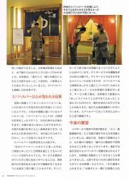 隔月刊誌「訪問介護サービス」4