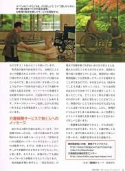 隔月刊誌「訪問介護サービス」5